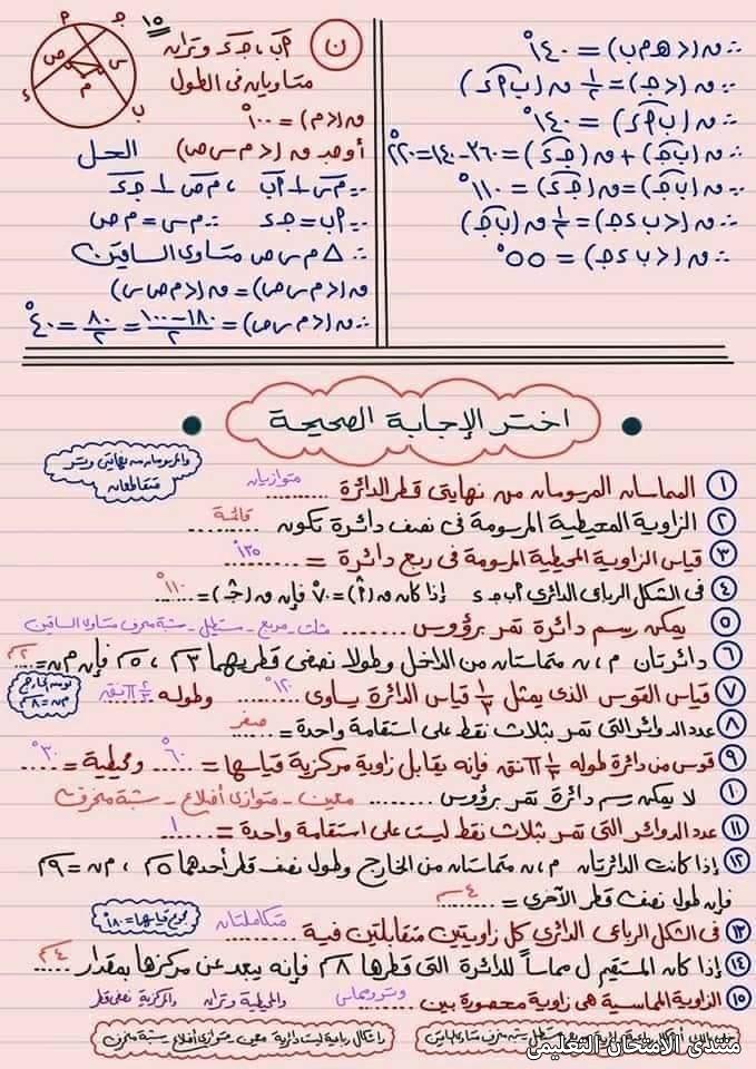 exam-eg.com_1622936652691515.jpg