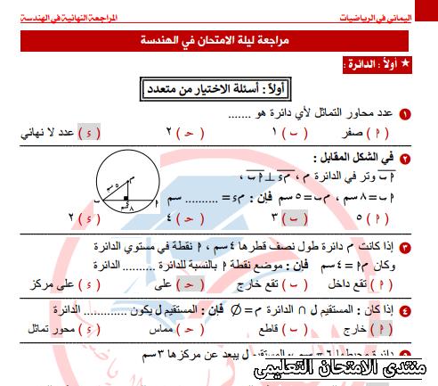 exam-eg.com_162293913020061.png