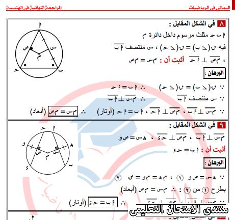exam-eg.com_162293913021622.png