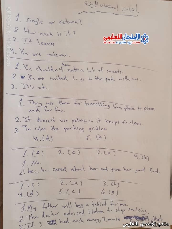 exam-eg.com_1622977729167110.jpg