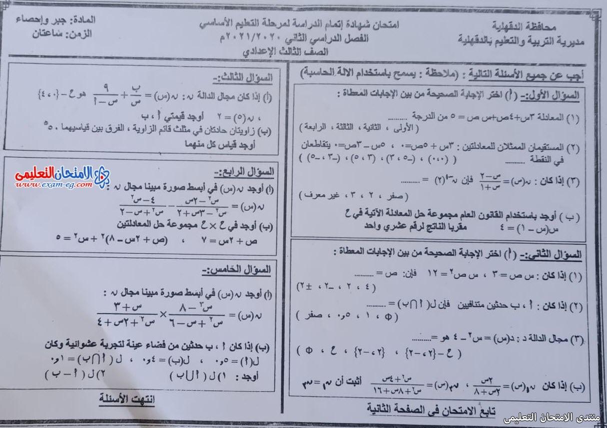 exam-eg.com_1622977729217912.jpg