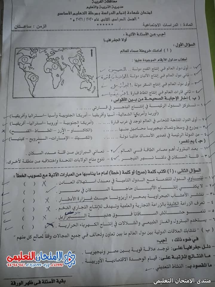 exam-eg.com_162297793244122.jpg