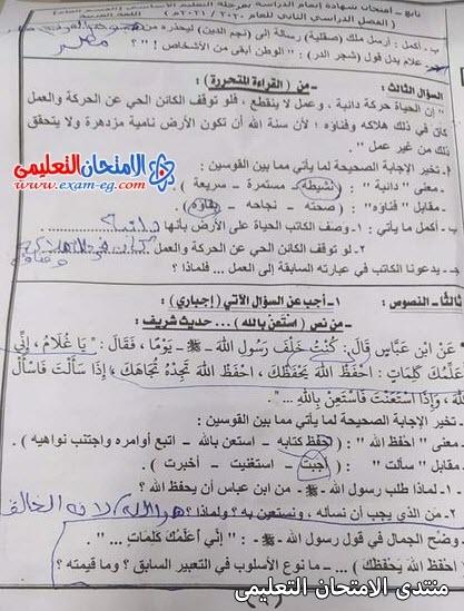 exam-eg.com_162297793250544.jpg