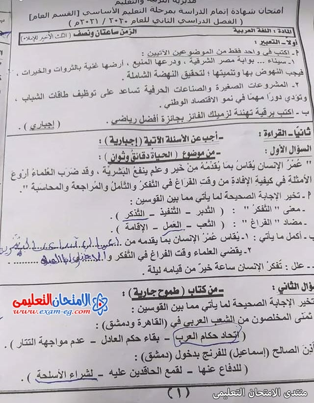 exam-eg.com_162297793251945.jpg