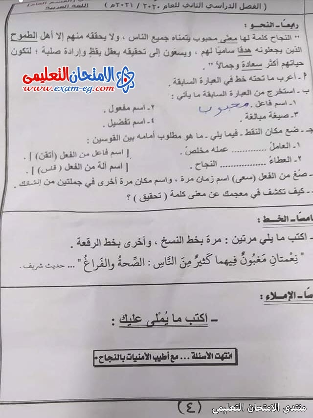 exam-eg.com_162297793254126.jpg