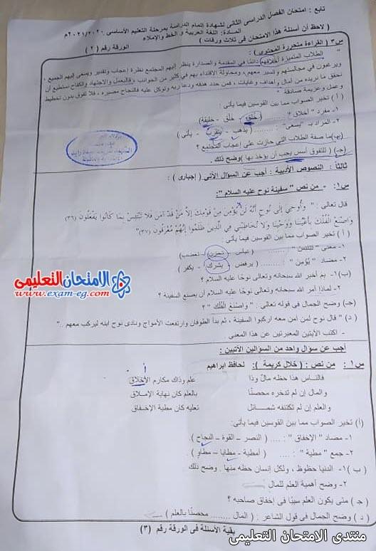 exam-eg.com_162297793259689.jpg