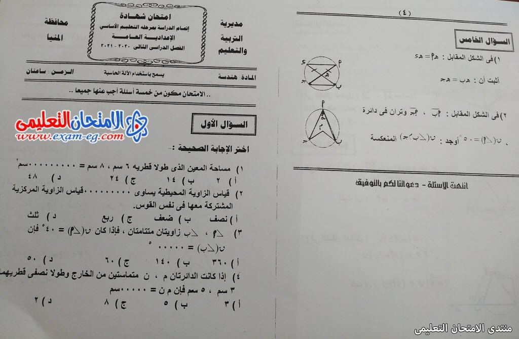 exam-eg.com_1622977932633711.jpg