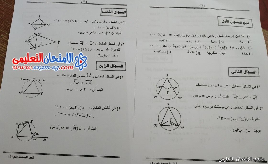 exam-eg.com_1622977932660312.jpg