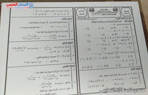 exam-eg.com_162297955863681.jpg