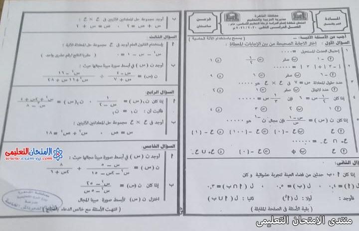 exam-eg.com_162297955865122.jpg