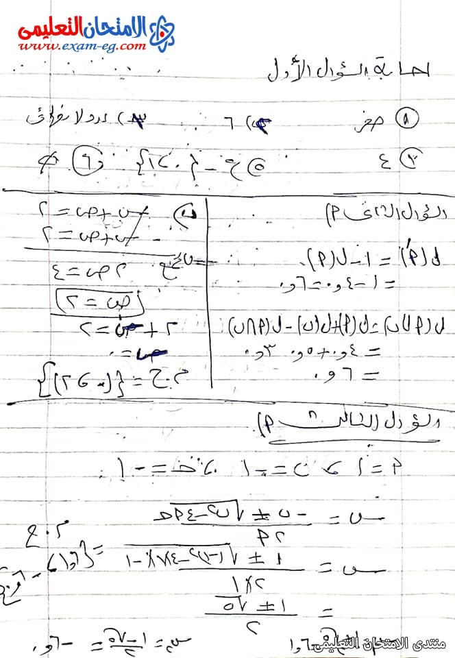 exam-eg.com_162297955866623.jpg