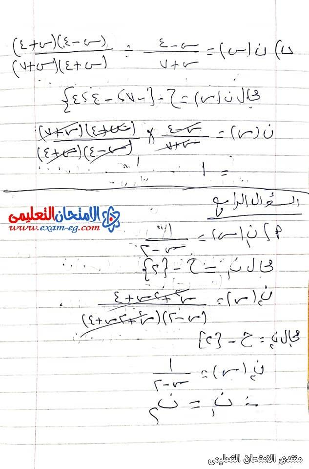 exam-eg.com_162297955869074.jpg