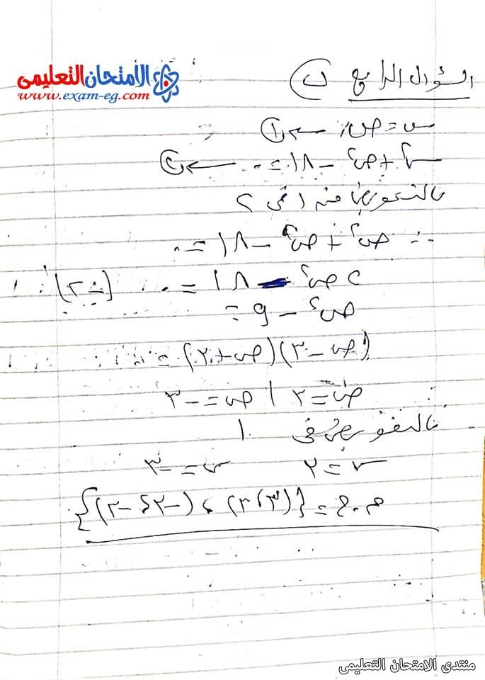 exam-eg.com_162297955874646.jpg