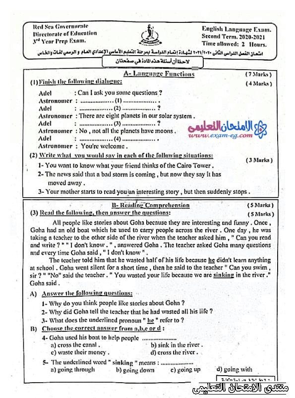 exam-eg.com_162300907817614.png