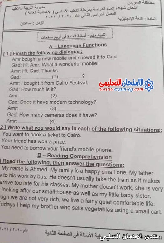 exam-eg.com_162300907822716.jpg