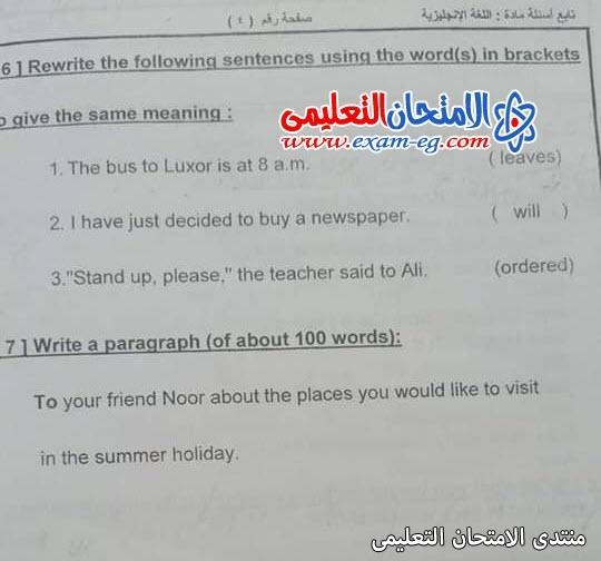 exam-eg.com_162300907828359.jpg
