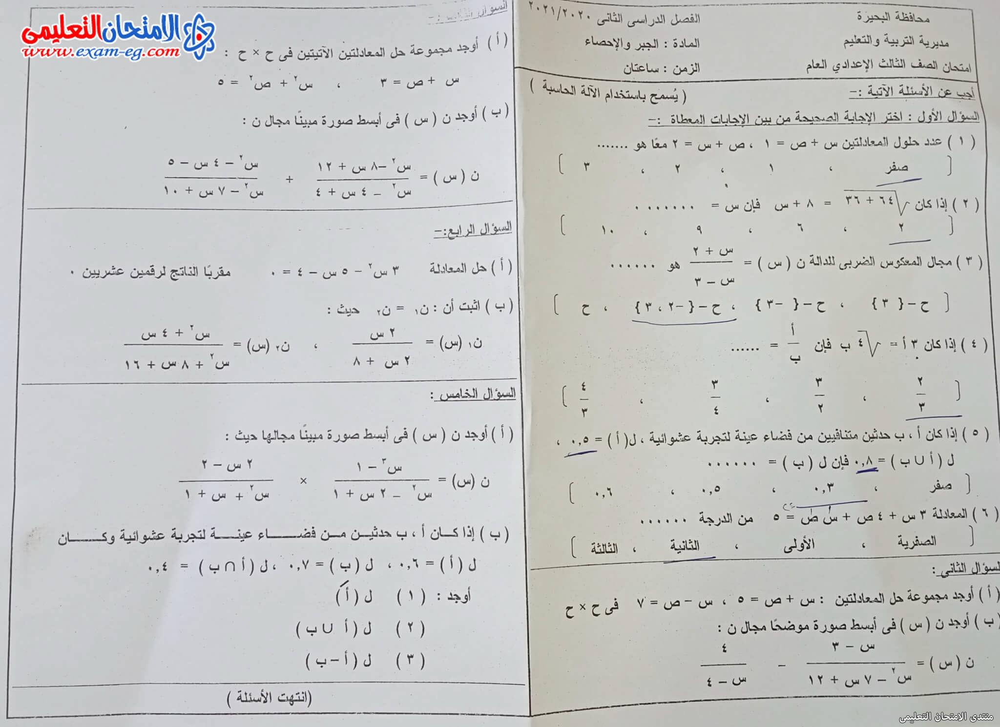 exam-eg.com_162300969287721.jpg