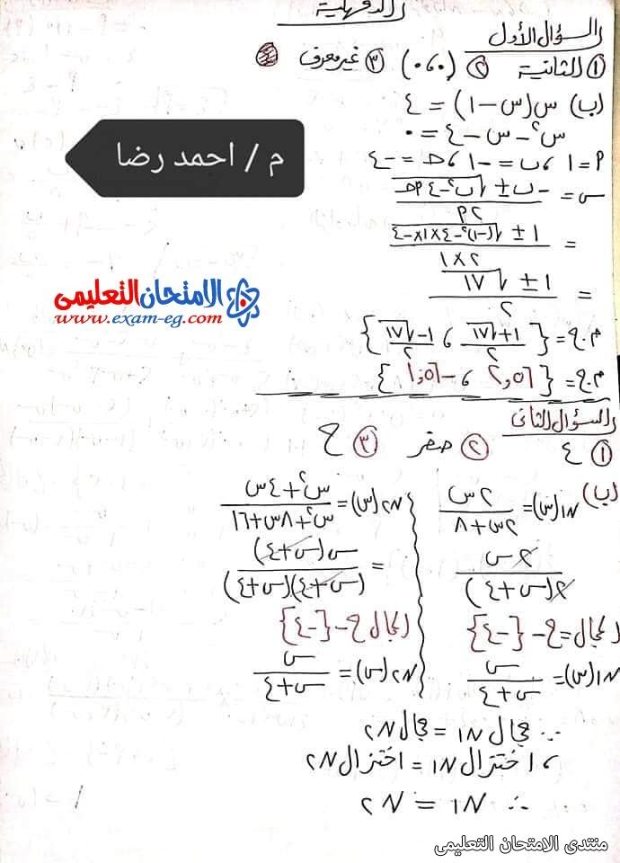 exam-eg.com_162300969297712.jpg