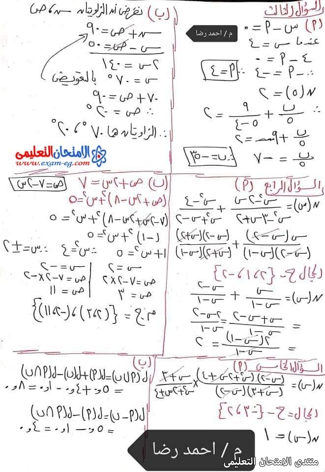 exam-eg.com_162300969300183.jpg