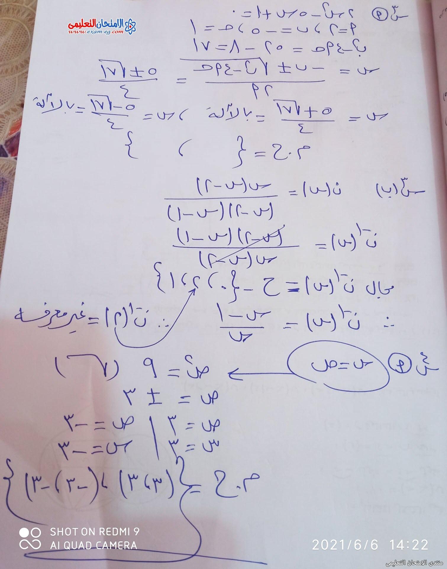 exam-eg.com_162300969314496.jpg