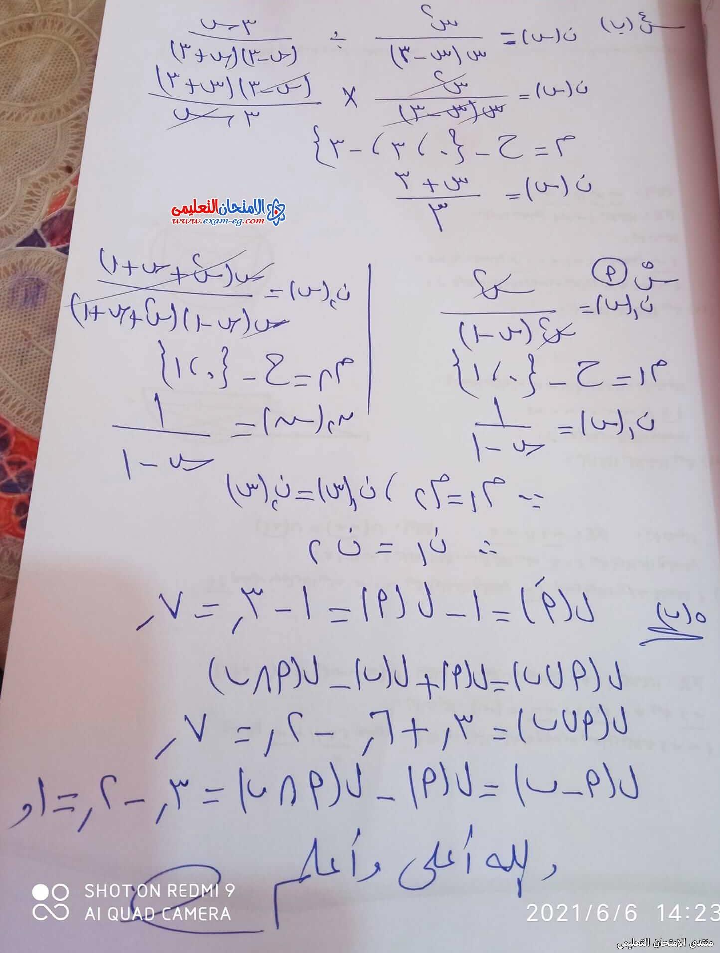 exam-eg.com_162300969324397.jpg