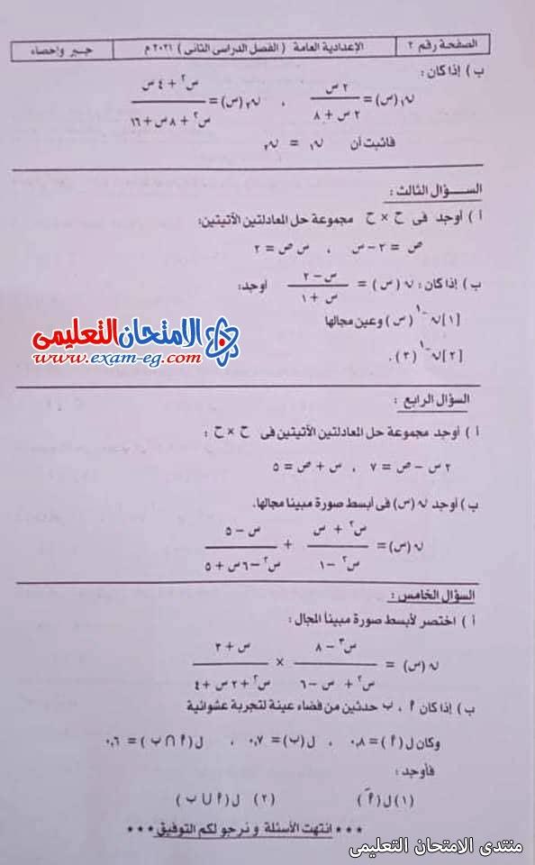 exam-eg.com_1623009693388310.jpg