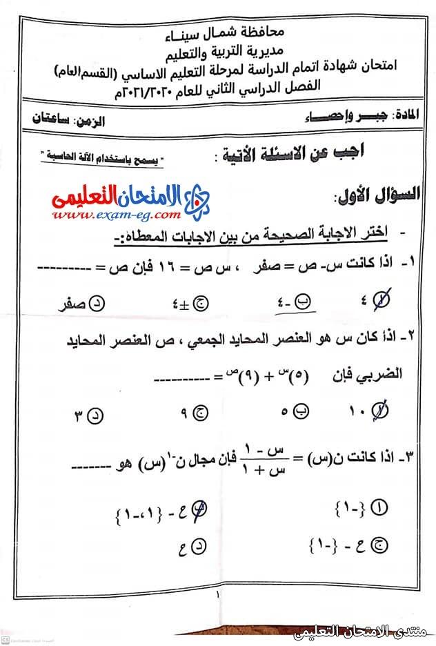 exam-eg.com_1623009693505613.jpg