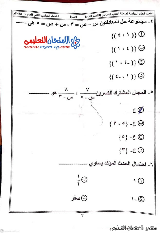 exam-eg.com_1623009693528914.jpg