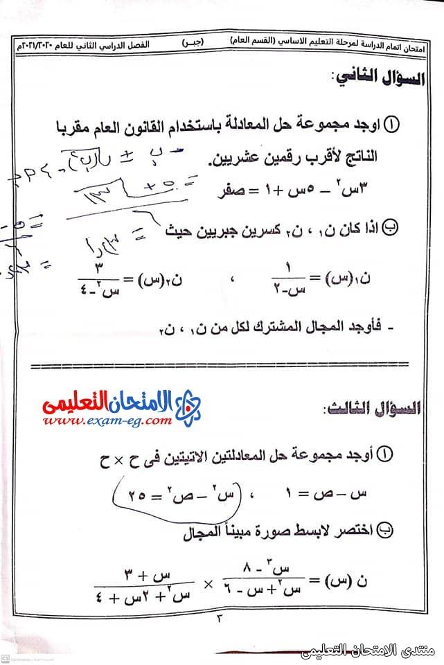 exam-eg.com_1623009693552915.jpg