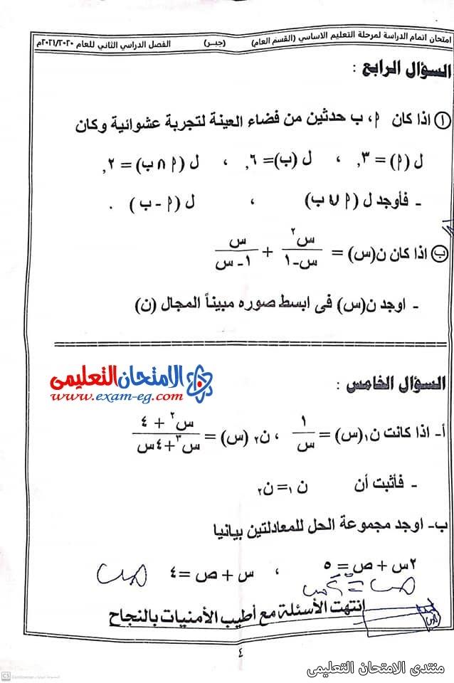 exam-eg.com_1623009693577316.jpg