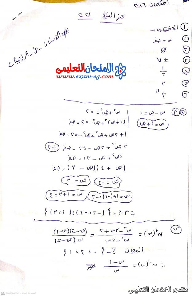 exam-eg.com_1623009693600217.jpg