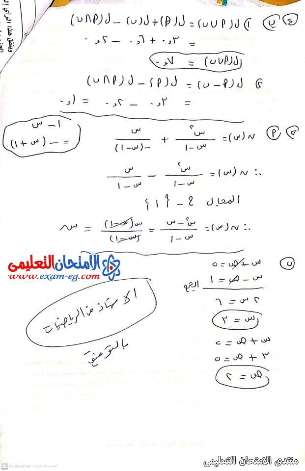 exam-eg.com_1623009693647819.jpg