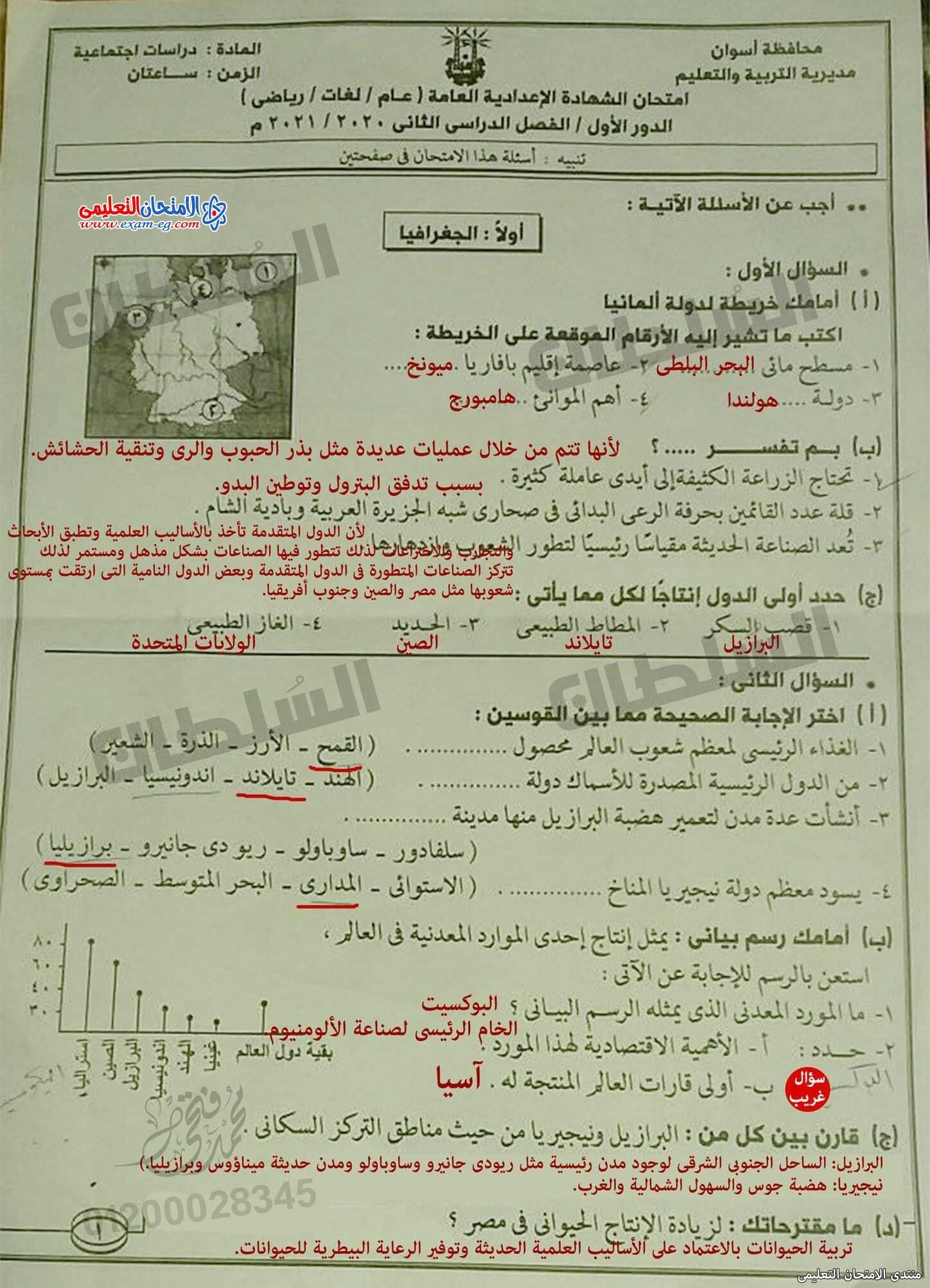exam-eg.com_162301181914851.jpg