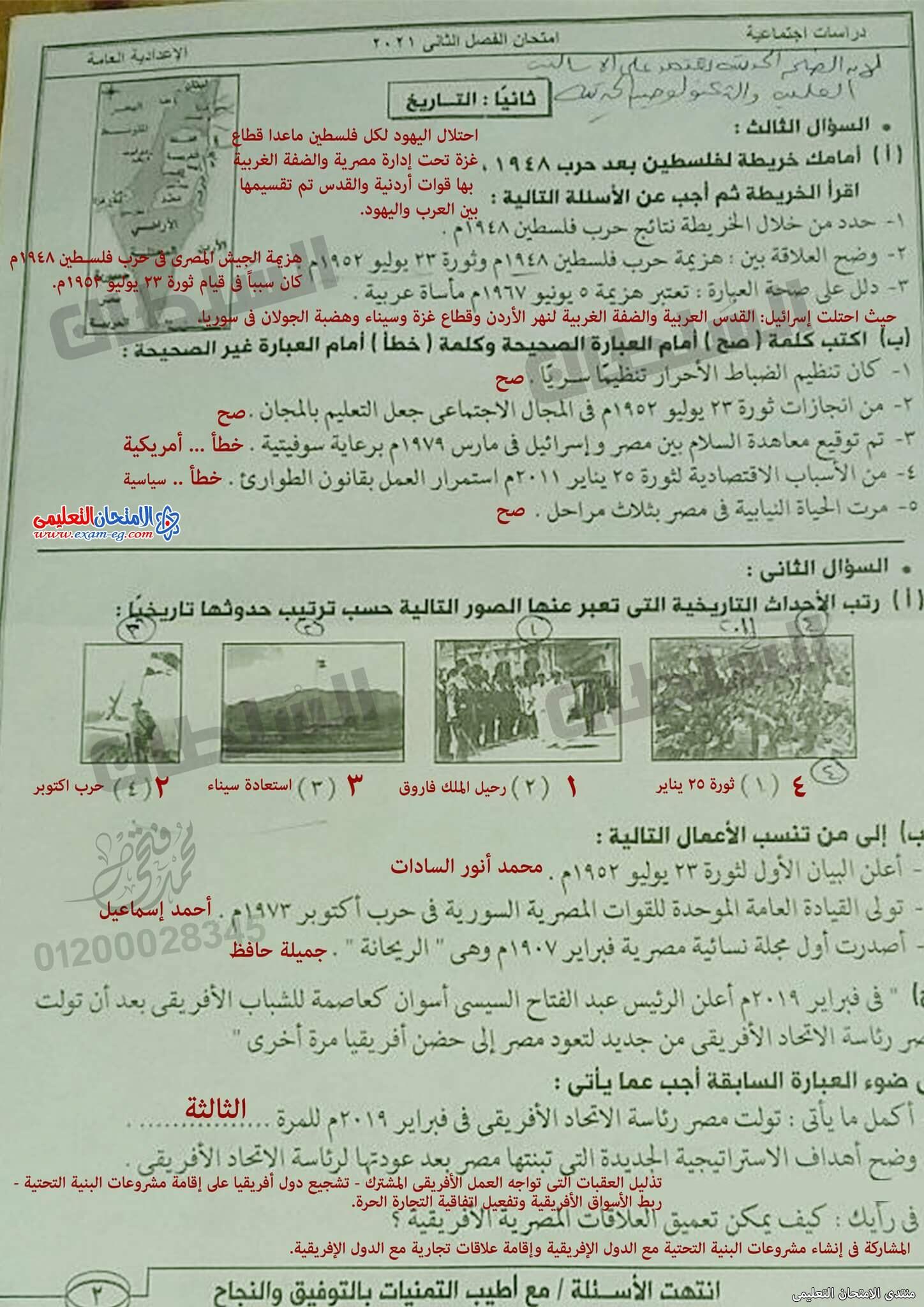 exam-eg.com_162301181925842.jpg