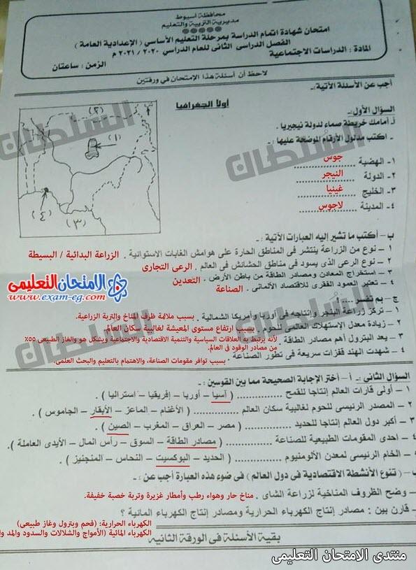 exam-eg.com_162301181936673.jpg