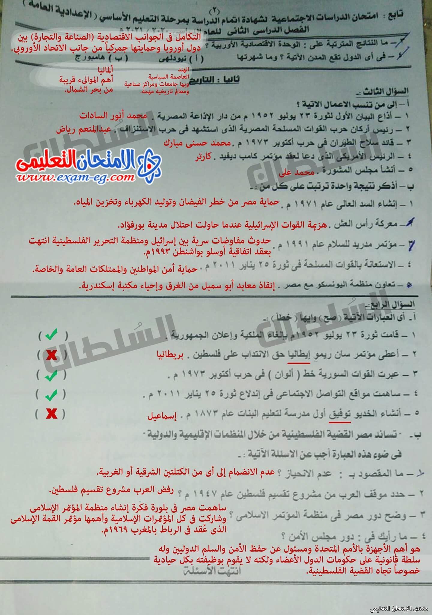 exam-eg.com_162301181939084.jpg