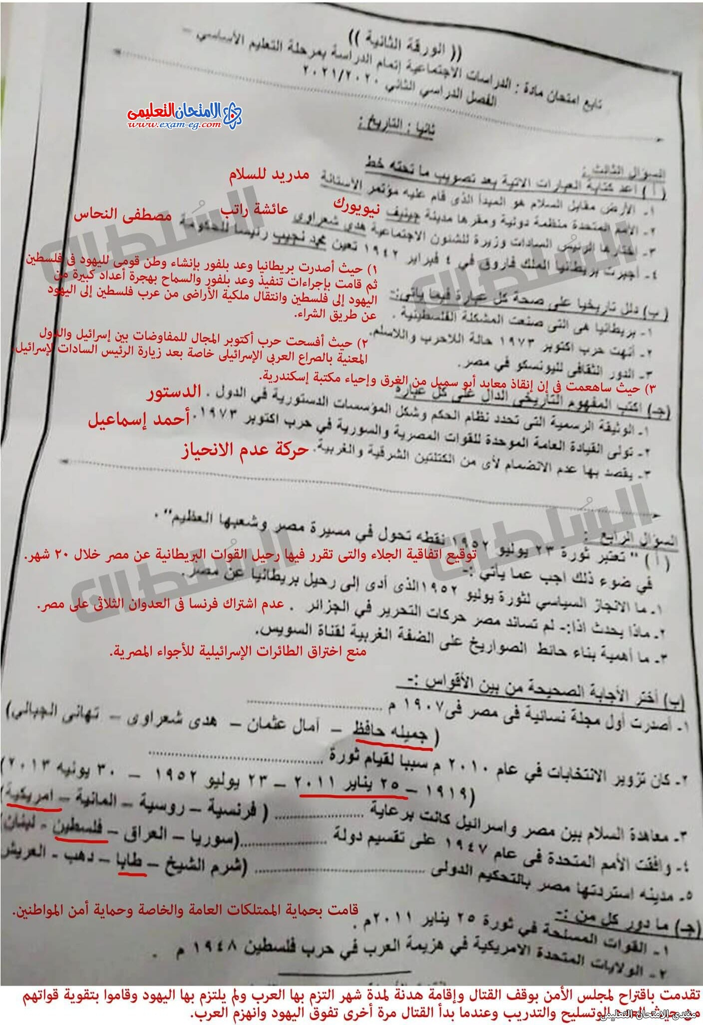 exam-eg.com_162301181959866.jpg