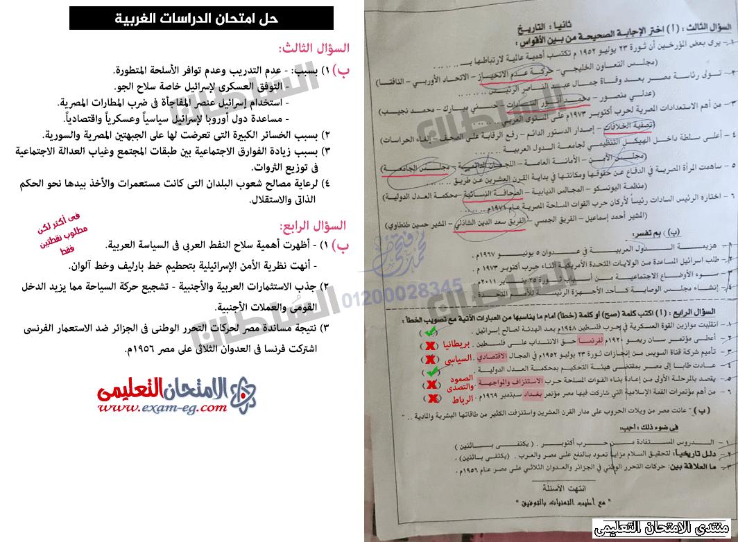 exam-eg.com_162301182050117.png