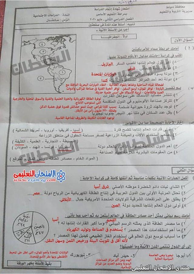 exam-eg.com_1623012148881814.jpg