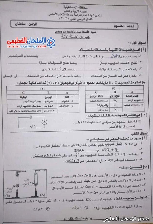 exam-eg.com_162301385777511.jpg