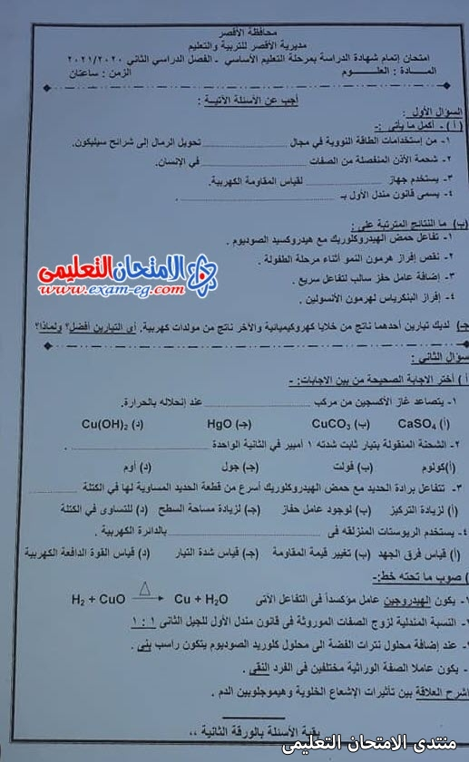 exam-eg.com_162301385785454.jpg