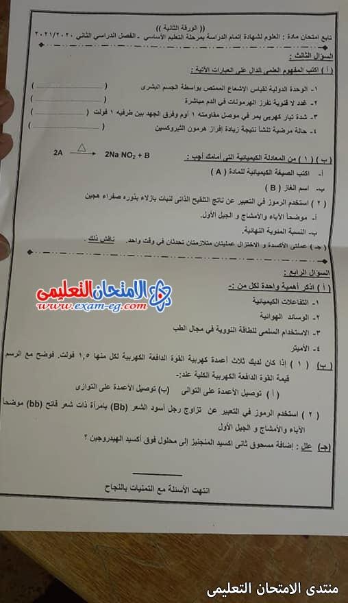 exam-eg.com_162301385787435.jpg