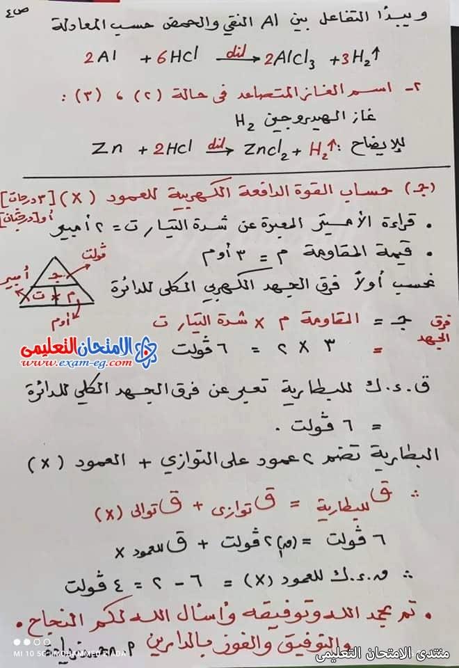 exam-eg.com_162301424498749.jpg