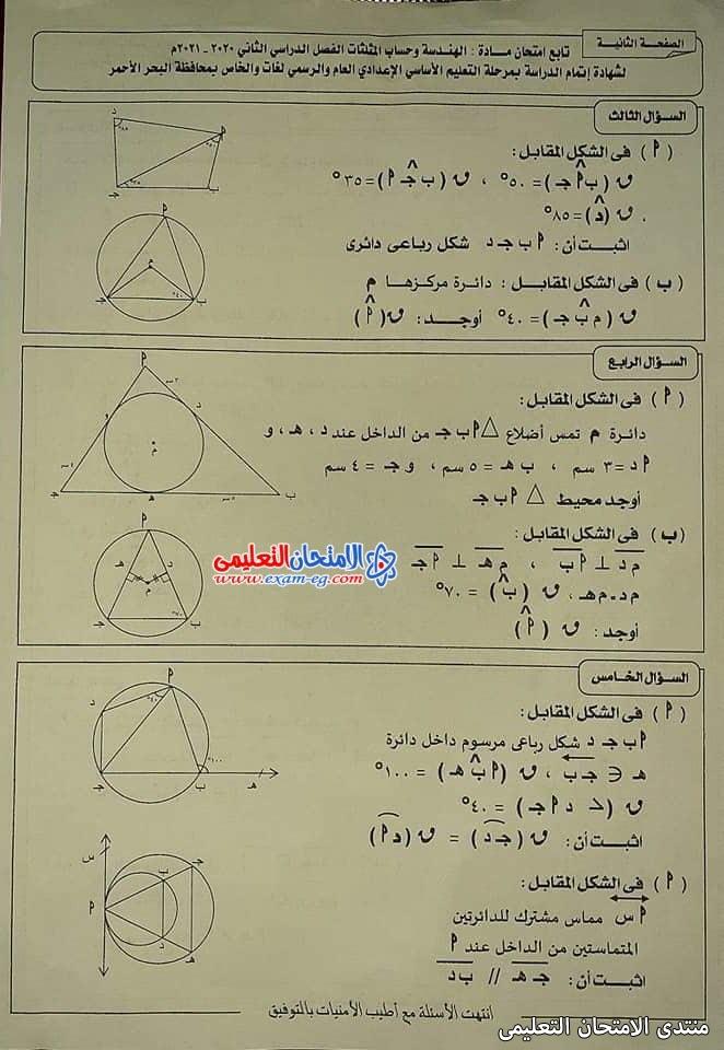 exam-eg.com_162301489613335.jpg