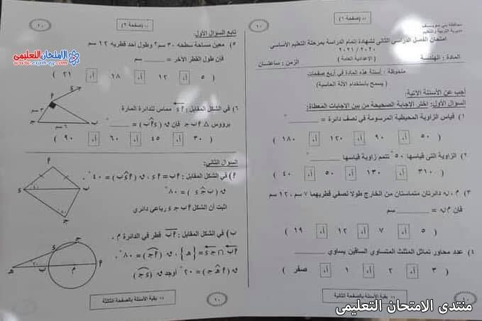 exam-eg.com_162301489615896.jpg