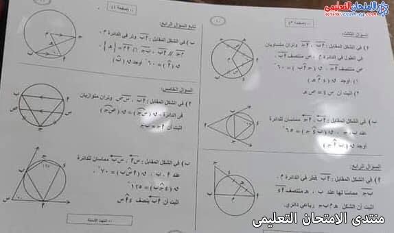 exam-eg.com_162301489617217.jpg