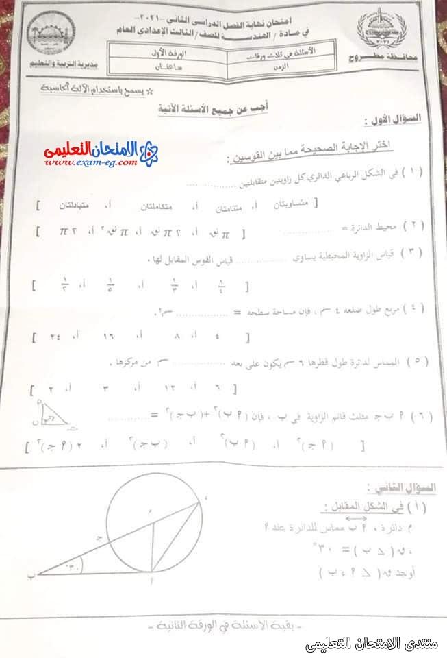 exam-eg.com_162301489618228.jpg