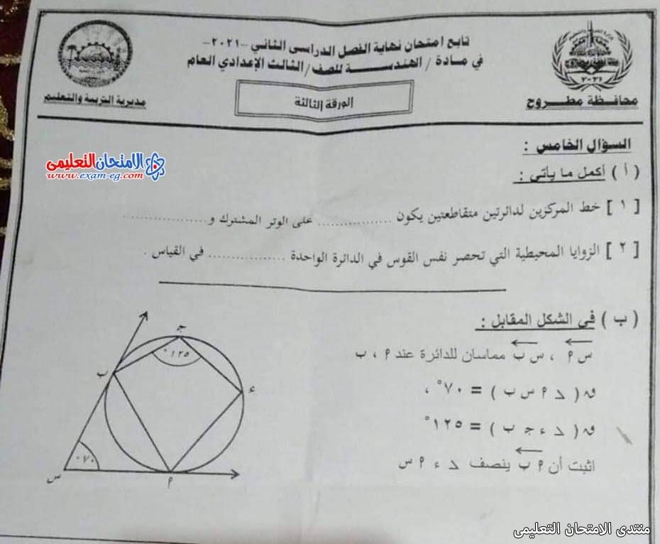 exam-eg.com_1623014896227710.jpg