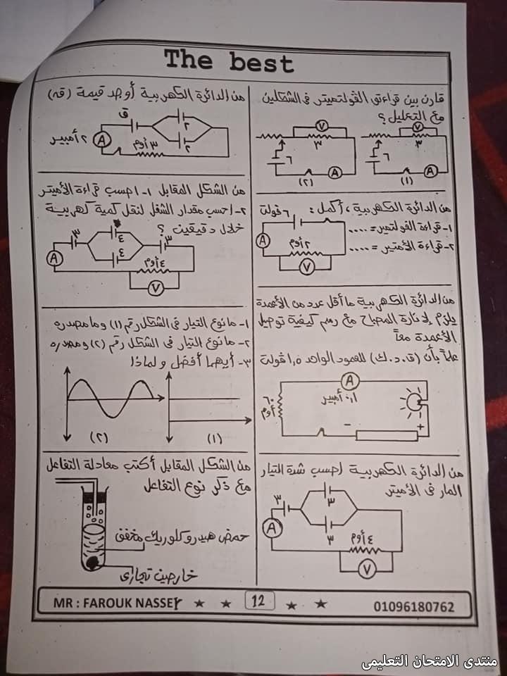 exam-eg.com_1623017178917813.jpg