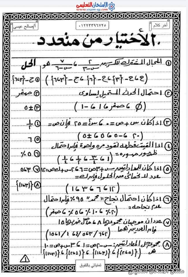 exam-eg.com_162301762313581.jpg